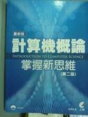 【書寶二手書T1/大學資訊_POX】最新版計算機概論-掌握新思維_吳燦銘_2/e