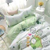 床包 學生宿舍三件套單人床單被套1.8m床雙人1.5米床上用品冬季四件套