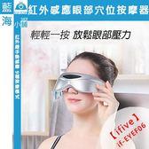 ifive 五元素 EYEF06 紅外感應眼部穴位按摩器 (9種按摩模式!眼貼/眼罩/眼膜/按摩器)