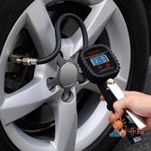 高精度數顯胎壓錶 可放氣汽車輪胎氣壓計車用壓力錶充氣槍 【八折搶購】