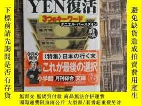 二手書博民逛書店罕見YEN復活Y23809 ダ二エル 株式會社 小學館 出版2001