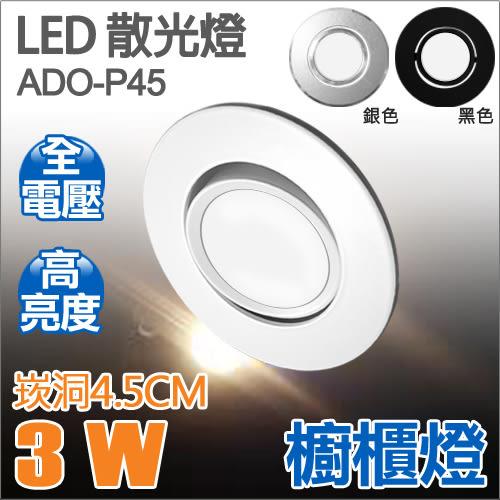 【有燈氏】LED崁燈 櫥櫃燈 3W 4.5cm 4.5公分 黑 白 銀殼 黃光 白光 全電壓【ADO-P45】