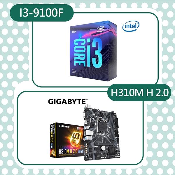 (C+M) 技嘉 H310M H 2.0 主機板 + Intel Core i3-9100F 【 刷卡含稅價】