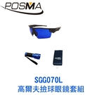 POSMA 高爾夫撿球眼鏡套組 SGG070L