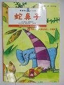 【書寶二手書T8/少年童書_BQT】蛇鼻子:樂讀趣小火車9_(西)卡爾梅洛‧薩爾梅隆