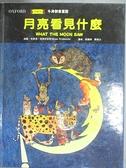 【書寶二手書T7/少年童書_FL2】月亮看見什麼_布萊恩.懷