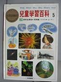 【書寶二手書T3/少年童書_PAM】兒童學習百科(5)