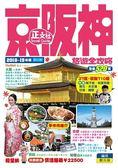 京阪神旅遊全攻略 2018 19年版(第21刷)