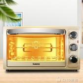 烤箱家用小型烘焙多功能烤蛋糕30L升YYP ciyo 黛雅