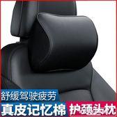 汽車頭枕靠枕記憶棉護頸枕車用座椅靠墊車內用品CY『韓女王』