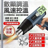 現貨 110V臺灣專用熱風槍 2000W調溫 數顯 熱風槍 汽車貼膜烤槍 熱縮槍 工業熱風槍 熱風筒