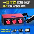 三孔獨立智能電壓顯示USB擴充座 (顏色隨機出貨)