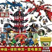 兼容幻影忍者 人仔積木拼裝機甲龍兒童益智玩具我的世界 【免運】
