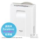 日本代購 空運 Panasonic 國際牌 FD-F06S2 衣物 棉被 乾燥機 烘乾機 烘被機 烘鞋機