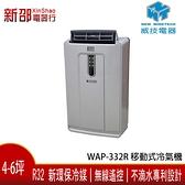 *新家電錧*【威技 WAP-332R 】4-6坪移動式冷氣機