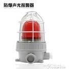 警示燈 防爆聲光報警器警示燈BBJ 220V 24V110分貝LED警報燈 快速出貨