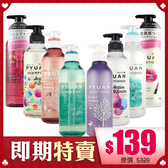 日本 kao 花王 merit PYUAN 頭皮養護潤髮乳(玫瑰+四葉草) 425ml【BG Shop】效期:2020.07