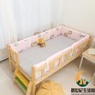 寶寶防撞床護欄嬰兒床圍欄軟包純棉防摔床欄布拼接床邊兒童床床圍【創世紀生活館】
