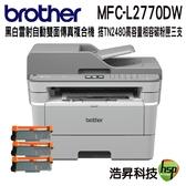 【搭TN-2480高量相容碳粉匣3支】 Brother MFC-L2770DW無線黑白雷射全自動雙面複合機