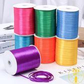 3mm絲帶緞帶彩帶織帶綢帶 氣球繩子喜糖盒包裝大卷【雲木雜貨】