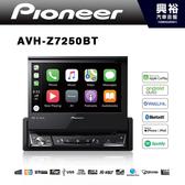 【Pioneer】AVH-Z7250BT 7吋觸控伸縮DVD螢幕主機*支援Apple CarPlay&安卓Auto.藍芽