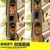 汽車用品安全帶套保險護肩套加長男女可愛卡通車飾裝飾品套裝內飾 超值價