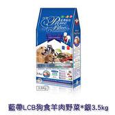 藍帶LCB狗食羊肉野菜_銀3.5kg【0216零食團購】4712013800510