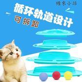 寵物玩具 貓玩具愛貓轉盤球三層逗貓棒