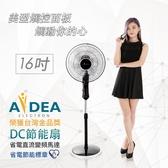 【AIDEA創維】16吋節能標章DC變頻24段遙控風扇