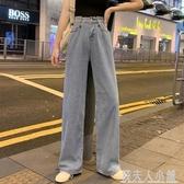 新款寬鬆高腰顯瘦百搭垂感直筒拖地薄款褲子夏季闊腿牛仔褲女 錢夫人小鋪