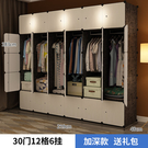 簡易衣櫃  經濟型組裝 布藝鋼架衣櫥組合樹脂收納櫃塑料櫃子 新年特惠