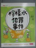 【書寶二手書T1/兒童文學_ZEK】檸檬水犯罪事件_賈桂林‧戴維斯