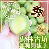 52元起【果之蔬-全省免運】雲林古坑蜜糖雞蛋柳丁X5台斤±10%