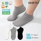 《DKGP707》排汗抑菌氣墊踝襪 Co...