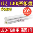 E極亮【奇亮科技】含稅  T5 1尺層板燈 LED層板燈 5W 燈管+燈座 一體成型 全電壓 串接燈照明CNS