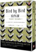 寫作課:一隻鳥接著一隻鳥寫就對了!Amazon連續20年榜首,克服各類型寫作障礙