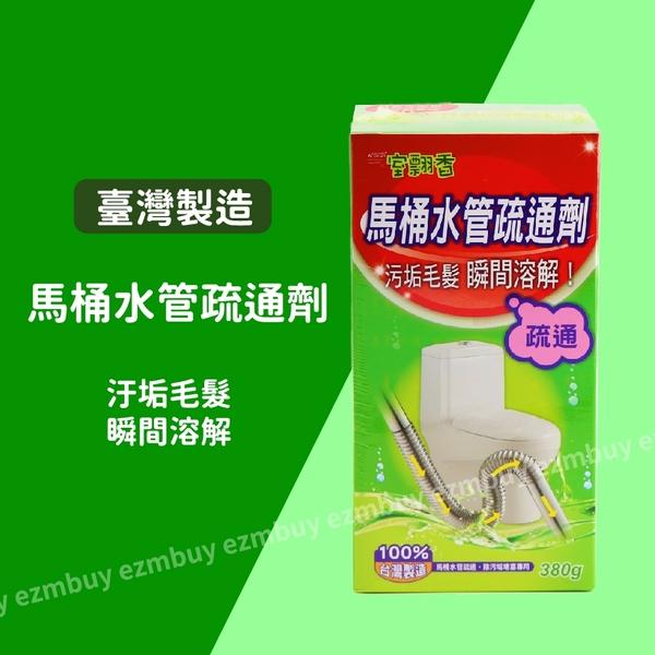 【室飄香】馬桶水管疏通劑(380g/罐)