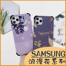 浪漫花系列 三星 S20 S20+ S20 FE Ultra 四角加厚 蠶絲紋保護套 防指紋 防刮傷手機殼 軟殼 紫色 保護殼