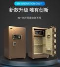 大一全鋼保險櫃家用大型入墻指紋密碼保險箱辦公室隱形防盜保管櫃JD 交換禮物 曼慕