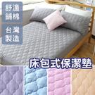 保潔墊 - 加大床包式(單品不含枕套) 五色多選【床包式 可機洗】3層抗污 加厚鋪棉 MIT台灣製