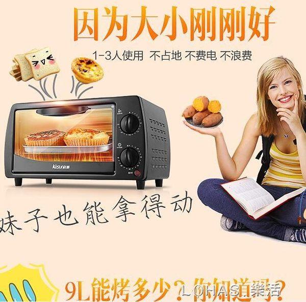 烤箱家用迷你 全自動小型電烤箱小烤箱迷你家用 220V igo 樂活生活館