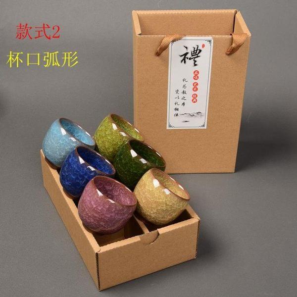交換禮物 冰裂杯品茗便攜禮盒陶瓷茶具套裝紫砂七彩冰裂一口杯功夫茶杯
