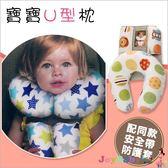 安全座椅頭枕護頸枕-寶寶旅行U型枕-JoyBaby