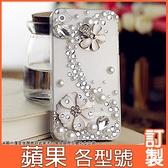 蘋果 i12 mini 12 Pro Max 11 Pro Max SE2 XS MAX IX XR i8+ 浪漫花朵 手機殼 水鑽殼 訂製