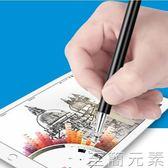 電容筆ipad平板手機超細安卓頭蘋果小米華為手寫繪畫觸控觸屏通用 至簡元素