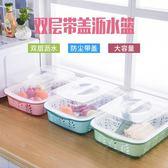 洗菜盆瀝水籃廚房塑料雙層帶蓋方形蔬菜籃歐式客廳創意家用水果盤 艾尚旗艦店