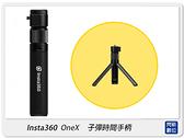 Insta360 子彈時間 三腳架 手柄(One X X2 / One R,公司貨)Insta 360