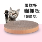 【S號 貓抓板替換芯】 蛋糕杯貓抓板 替換貓抓板 替換芯 貓抓板 貓抓盆圓餅貓抓板 圓形貓抓板