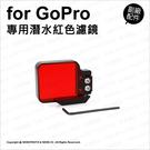 GoPro 專用副廠配件 紅色濾鏡 CNC外框 潛水 濾光片 水下濾片 濾色片 適 HERO4 【刷卡】 薪創