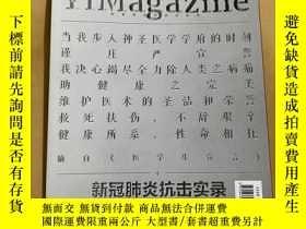 二手書博民逛書店第一財經雜誌罕見2020年第02 03期 新冠肺炎抗擊實錄Y244941